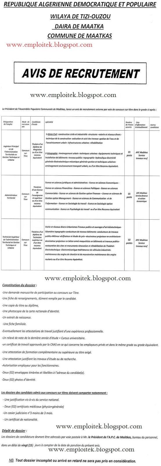إعلان مسابقة توظيف ببلدية معاتقة ولاية تيزي وزو – اسم الموقع